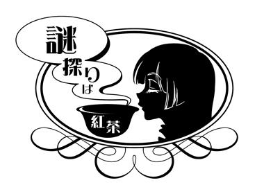 謎探りは紅茶